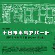 個展「十日市小鳥アパート」in広島 十日市アパート