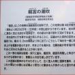 町内旅行「元乃隅稲荷神社」