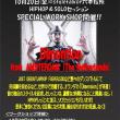 明後日!!10月20日(金)Dimensionワークショップ開催!!