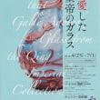 サントリー美術館で、 『ガレも愛した 清朝皇帝のガラス』 を観ました。