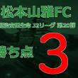 祝 松本山雅FC 2018 明治安田生命 J2リーグ 第20節 勝ち点3