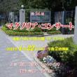 松戸の東松戸ゆいの花公園での「第24回マグノリア・コンサート」