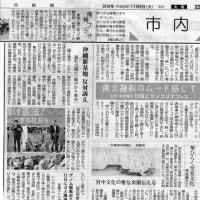 良い記事満載の毎日新聞市内版