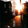 山田正紀『屍人の時代』ハルキ文庫(2016年9月18日第1刷発行)