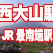 JR最南端駅西大山駅に寄ってみました。