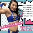 【gooスポーツ】筋肉アイドル才木玲佳さんとコラボ!キン肉マンの名シーンを再現したスマホケースの販売プロジェクトを掲載開始!