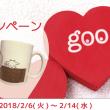 gooマグカップが当たる!「バレンタインキャンペーン」開催のお知らせ