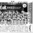 【幼年野球】柿崎諏訪ストロング 今年30周年!