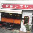 サトアキの美味いものを喰らう!volume83☆宝町「中華シブヤ」