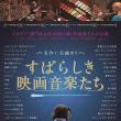 「すばらしき映画音楽たち」、まさに映画音楽のトリビア!