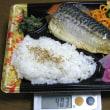 マルヤ 鯖塩焼き弁当 299円