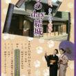 きものday結城に初参加 2017/11/12