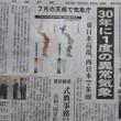 1530話 「 30年に1度の異常気象 」 8/2・木曜(晴)