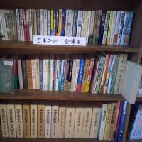 【会津野】会津本の棚が増えてきました