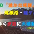 初めての「遥かな尾瀬」⑦  尾瀬沼と燧ケ岳に沈みゆく夕日に大感激 ^^! ブログ&動画