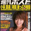 雑誌:『週刊ポスト』2005年6月10日号