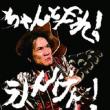 遠藤賢司は、音楽をちゃんとやって、旅に出た。