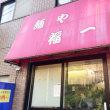 リニューアル工事中の成田の巨匠、麺や福一で豚骨ラーメンを‼️