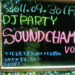 Sound チャンプル Vol.9