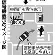 歩行者用5秒早く青。時間差信号で右折事故ゼロ。奈良県警