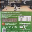 『和翠塾のポスターを探せ!』