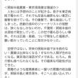 千葉県・房総半島農業、東京湾漁業は壊滅か【1万トンの放射性物質が水源地に投棄】空想ではない、将来の房総半島で水を飲めない!農業は出来なくなる!人間が住めなくなる!東京湾の海苔がダメである!