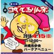 4月15日(日)コザ・てるりん祭 りんけんバンド&ティンクティンク&たぁーちゅ出演♪