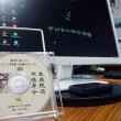 カラオケデジタル紙芝居 記憶のバックアップディスクを作ろう!