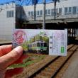 わがまちご当地入場券 恵庭駅 8月27日 2018年