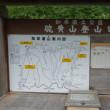 2017.08.16  羅臼岳~硫黄山