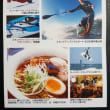 18146 【新店】 ラーメン𩹉(とびうお)@富山市八尾 4月13日 ラーメンが美味しいお坊さん⁉「ラーメン」「塩ラーメン」「角煮ラーメン」