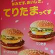 <gourmet>マクドナルド はみだすハムてりたま+マックフロートあまおう(果汁1%)