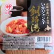 釧路・笹谷商店の「いかジャン辛」、美味しい !!