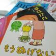 おすすめ絵本NO1