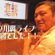 立川翼全国ツアー in 福岡国際会議場