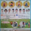 東京2020大会500日前イベント【世田谷区立総合運動場体育館】