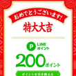 トイレットペーパー8円で買えた