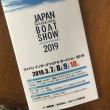 ジャパンインターナショナルボートショー2019が横浜にて開催されます(船ネット)