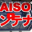 DAISOで300円のコンテナを買って机の上を片付けてみた。