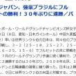 中田ジャパン、強豪ブラジルにフルセットの勝利!30年ぶりに連勝/バレー