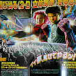 飛び出せ!「シャークボーイ&マグマガール3-D」