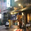 東京居酒屋紀行 - 調布『い志井 本店』