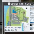 北海道で一番新しい道の駅、あいろーど厚田