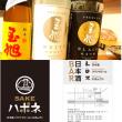 日本酒 Bar