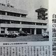水原郷消防本部、新庁舎完成 1983