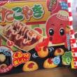 粒々いちごアイス & 知育菓子♪