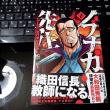 石川ゴエモンと天性の博打うち