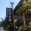 鎌倉散歩・永福寺跡を訪ねる