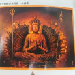葛井寺 国宝 第十一面千手千眼観世音菩薩坐像 18日は月に一度の御開帳