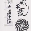 NHKのど自慢にチャレンジ・勝浦市制60周年記念・歌手五木ひろし・原田悠里・氣天流江澤廣